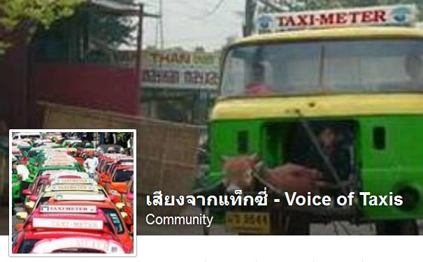 voice-of-taxi-00